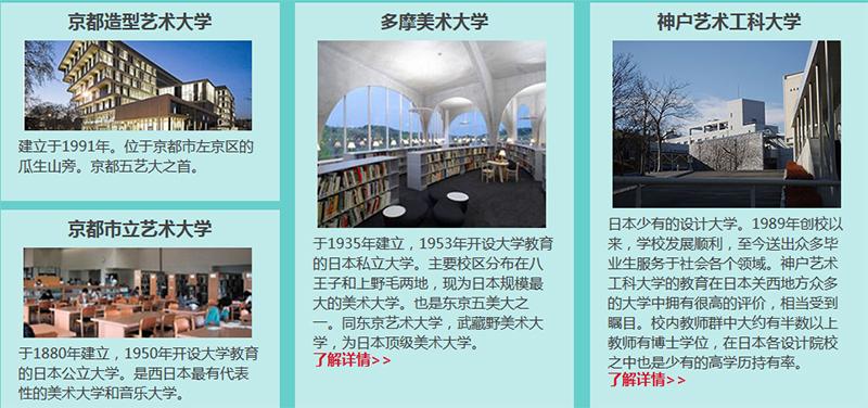 日本留学学校.jpg