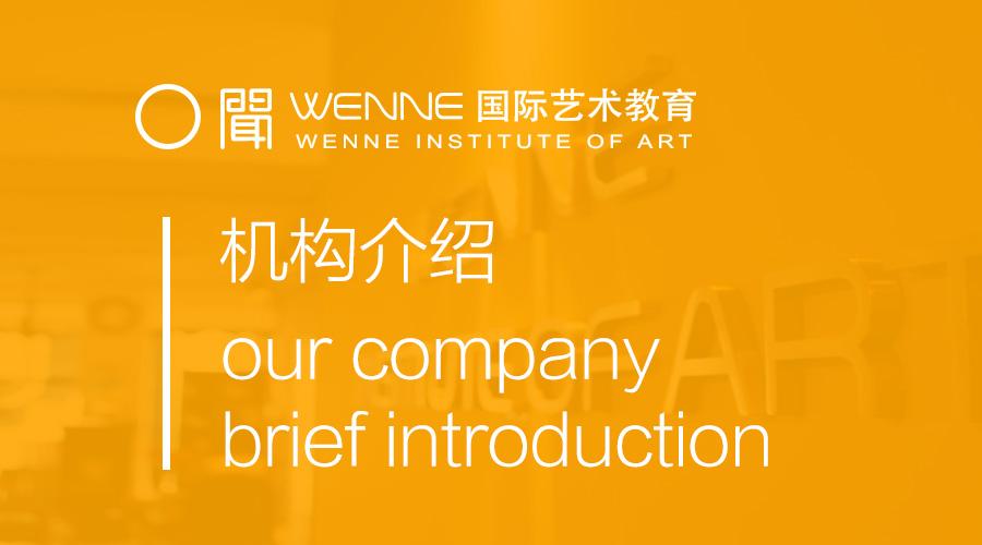 闻WENNE国际艺术留学教育公司机构介绍